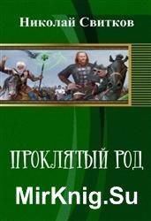 Проклятый род (Свитков Николай)