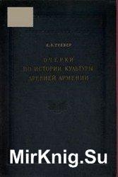 Очерки по истории культуры древней Армении