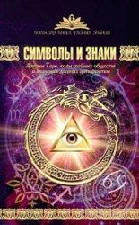 Символы и знаки. Арканы Таро, коды тайных обществ и значения древних артефа ...