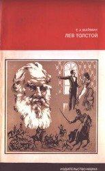 Лев Толстой. Путь писателя