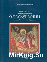 Учение Святителя Игнатия Брянчанинова о послушании в свете Святоотеческого  ...
