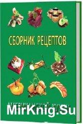 Сборник рецептов американской кухни