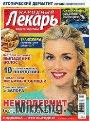 Народный лекарь №21 2016