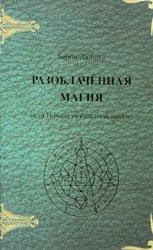 Разоблачённая магия (или Начала оккультной науки)
