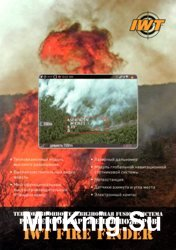 Тепловизионно-телевизионная fusion система раннего обнаружения пожаров IWT  ...