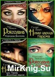 Страсти в гареме (8 книг)