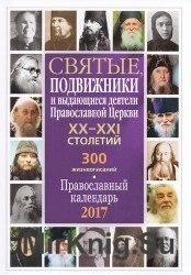 Святые, подвижники и выдающиеся деятели Православной Церкви XX-XXI столетий ...