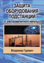 Защита оборудования подстанций от электромагнитного импульса