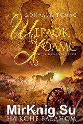 Смерть на коне бледном (Аудиокнига), читает Кирсанов С.