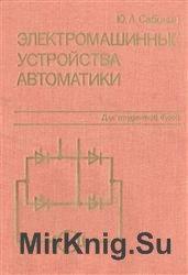 Электромашинные устройства автоматики
