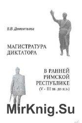 Магистратура диктатора в ранней Римской республике (V-III вв. до н.э.)