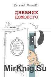 Дневник Домового (Аудиокнига), читает Смирнов Г.