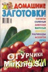 Огурчики и помидорчики