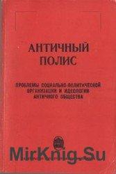 Античный полис. Проблемы социально-политической организации и идеологии ант ...
