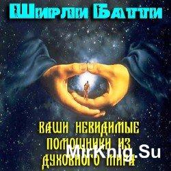 Ваши невидимые помощники из духовного мира (Аудиокнига)