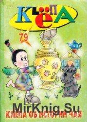 "Архив журнала ""Клепа"" (1990-1993)"