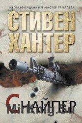 Снайпер (Аудиокнига), читает Stix37