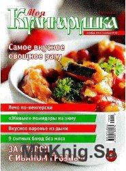 Моя Кулинарушка №10 2016