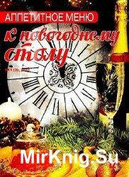 Аппетитное меню к новогоднему столу №1 2016