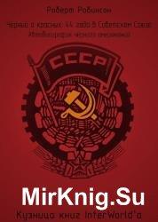 Чёрный о красных: 44 года в Советском Союзе