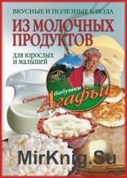 Вкусные и полезные блюда из молочных продуктов. Для взрослых и малышей