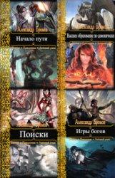 Сказка для взрослых. Цикл из 5 книг