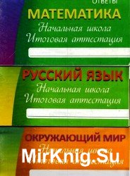 Начальная школа. Итоговая аттестация. Математика. Русский язык. Окружающий  ...