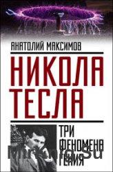Никола Тесла. Три феномена гения