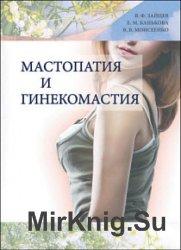 Мастопатия и гинекомастия
