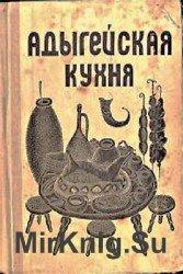Адыгейская кухня