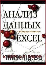 Анализ данных с помощью Microsoft Excel