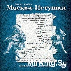 Москва-Петушки (Аудиокнига), читает Шнуров С.