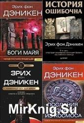 Эрих фон Дэникен. Сборник (19 книг)