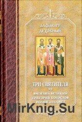 Три святителя. Василий Великий, Григорий Богослов, Иоанн Златоуст