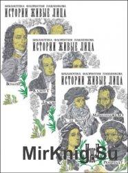 Библиотека Флорентия Павленкова. Истории живые лица. Серия из 3 книг