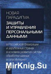 Новая парадигма защиты и управления персональными данными в Российской Феде ...