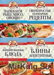Самые вкусные рецепты. Серия из 6 книг