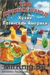 100 Лучших блюд. Кухня латинской Америки