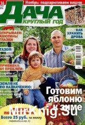 Дача круглый год №16 2016