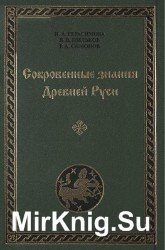 Сокровенные знания Древней Руси