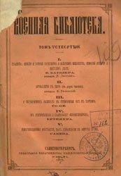 Военная библиотека. В 16-ти томах. Тома 9-16