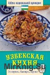 Узбекская кухня. Доступно, быстро, вкусно