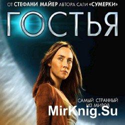 Гостья (Аудиокнига), читает Кирсанов С.