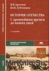 Учебник по истории артёмов лубченков 10 класс.