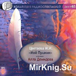 Мой Пушкин. Пленный дух (Аудиокнига)