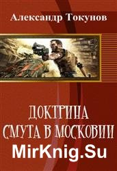 Доктрина. Смута в Московии