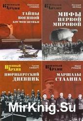 Военный архив. Сборник (25 книг)