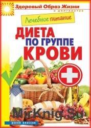 Лечебное питание. Диета по группе крови