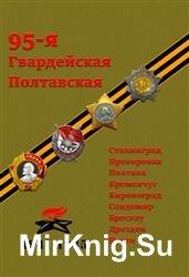 95-я Гвардейская Полтавская