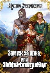 Замуж за орка, или Эльфы тоже плачут